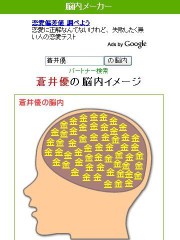 恋愛 脳 内 メーカー 頭の中が丸分かり? 「脳内メーカー」が人気