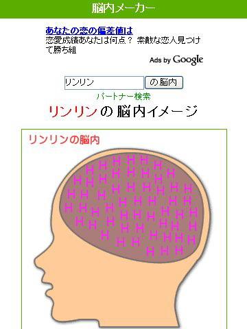 恋愛 脳 内 メーカー 脳内メーカー 相性占い
